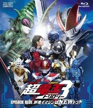 Kamen raidâ x Kamen raidâ x Kamen raidâ the movie: Choudenou torirojî - Episode blue - Haken imajin - Japanese Movie Cover (thumbnail)
