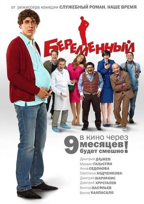 Beremennyy - Russian Movie Poster (thumbnail)