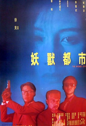 Yiu sau dou si - Hong Kong Movie Poster (thumbnail)