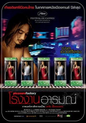 Kuaile gongchang - Thai Movie Poster (thumbnail)
