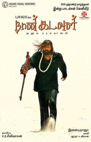 Naan Kadavul - Indian Movie Poster (thumbnail)