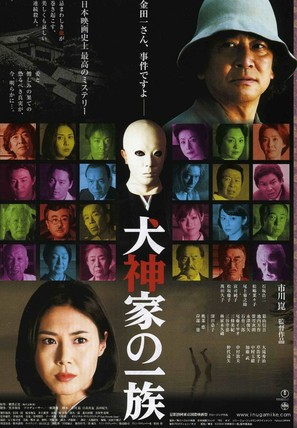 Inugamike no ichizoku - Japanese Movie Poster (thumbnail)