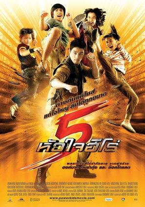 5 huajai hero - Thai Movie Poster (thumbnail)