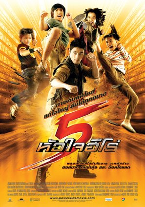 5 huajai hero - Thai Movie Poster (thumbnail)