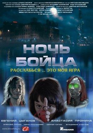 Noch boytsa - Russian Movie Poster (thumbnail)