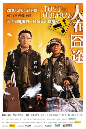 Ren zai jiong tu - Chinese Movie Poster (thumbnail)