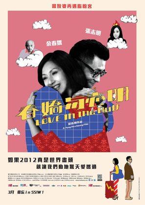 Love in the Buff - Hong Kong Movie Poster (thumbnail)