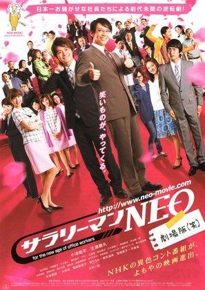 Sararîman neo gekijouban (Warai) - Japanese Movie Poster (thumbnail)