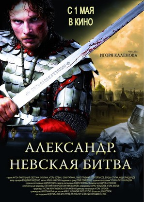 Aleksandr. Nevskaya bitva - Russian Movie Poster (thumbnail)