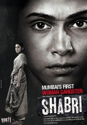 Shabri - Indian Movie Poster (thumbnail)