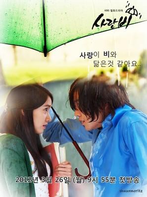 """Love Rain"" - South Korean Movie Poster (thumbnail)"