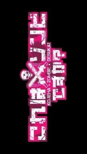 """Kore wa zonbi desu ka?"" - Japanese Logo (thumbnail)"