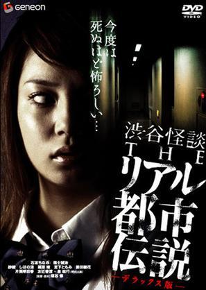 """Shibuya kaidan: The riaru toshi densetsu"" - Japanese Movie Cover (thumbnail)"