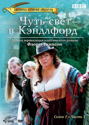 """Lark Rise to Candleford"" - Russian Movie Cover (thumbnail)"