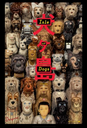Isle of Dogs - Movie Poster (thumbnail)