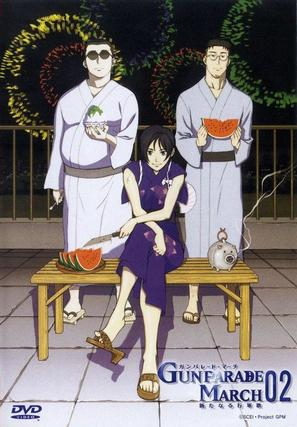 """Gunparade March"" - Japanese Movie Cover (thumbnail)"