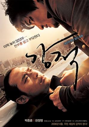 Gang-jeok - South Korean poster (thumbnail)