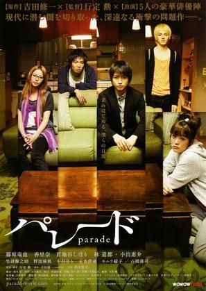 Parêdo - Japanese Movie Poster (thumbnail)