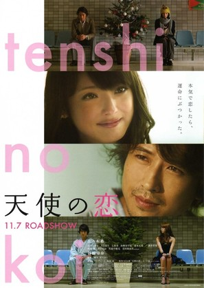 Tenshi no koi - Japanese Movie Poster (thumbnail)