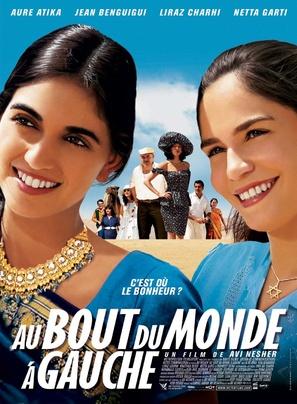 Sof Ha'Olam Smola - French poster (thumbnail)