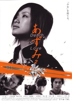 Azumi 2 - Japanese Movie Poster (thumbnail)