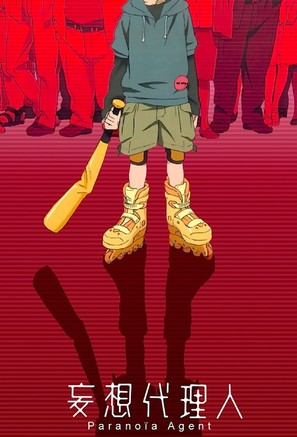"""Môsô dairinin"" - Japanese Movie Poster (thumbnail)"