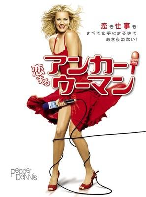 """""""Pepper Dennis"""" - Japanese poster (thumbnail)"""