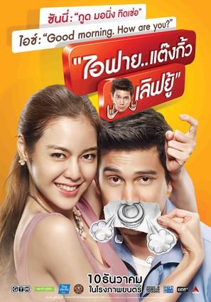 Ai Fai.. Thank You Love You - Thai Movie Poster (thumbnail)