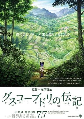 Guskô Budori no Denki - Japanese Movie Poster (thumbnail)