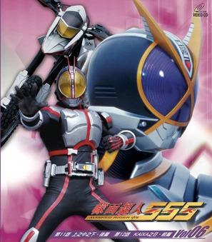 Kamen Raidâ 555 - Hong Kong Movie Cover (thumbnail)