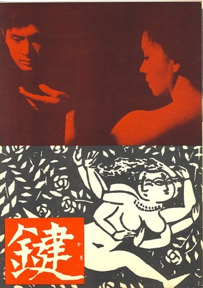 Kagi - Japanese Movie Poster (thumbnail)