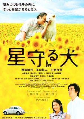 Hoshi mamoru inu - Japanese Movie Poster (thumbnail)