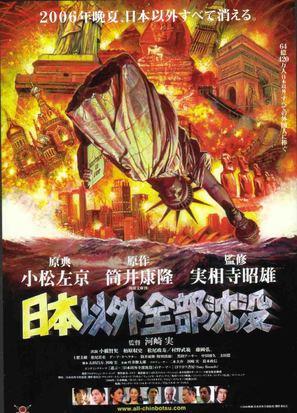 Nihon igai zenbu chinbotsu - Japanese Movie Poster (thumbnail)