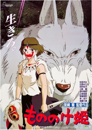 Mononoke-hime - Japanese Movie Poster (thumbnail)