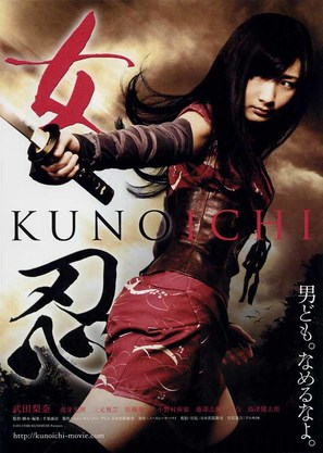 Kunoichi - Japanese Movie Poster (thumbnail)