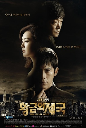 """Empire of Gold"" - South Korean Movie Poster (thumbnail)"