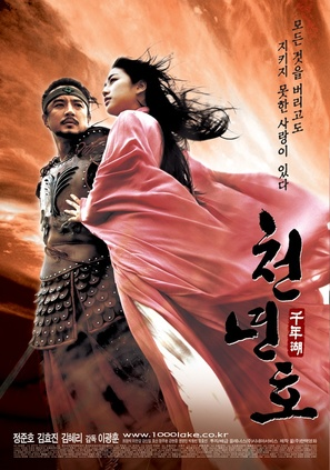 Cheonnyeon ho - South Korean Movie Poster (thumbnail)