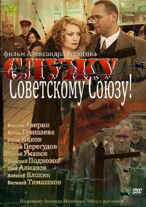 Sluju Sovetskomu Souzy!