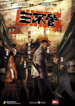 Saam bat gun - Hong Kong Movie Poster (thumbnail)