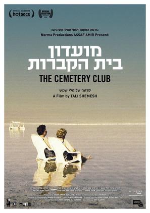 Moadon beit hakvarot - Israeli Movie Poster (thumbnail)