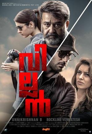 Villain - Indian Movie Poster (thumbnail)