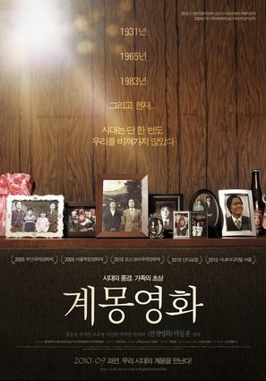 Enlightenment Film - South Korean Movie Poster (thumbnail)