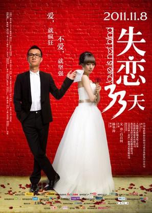Shi Lian 33 Tian - Chinese Movie Poster (thumbnail)