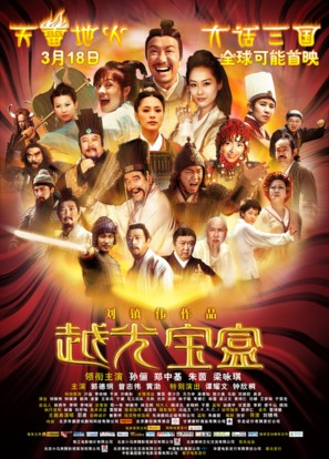Yuet gwong bo hup - Chinese Movie Poster (thumbnail)