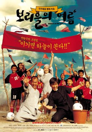 Boriului yeoreum - South Korean poster (thumbnail)