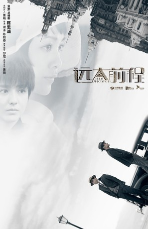 """""""Great Expectations"""" - Chinese Movie Poster (thumbnail)"""