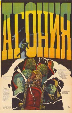 Agoniya - Russian Movie Poster (thumbnail)