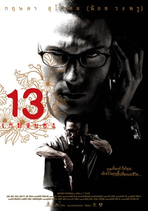 13 game sayawng - Thai Movie Poster (thumbnail)