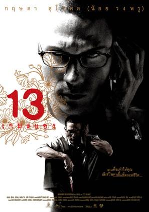 13 game sayawng - Thai Movie Poster (thumbnail)