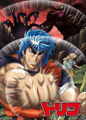 Toriko 3D: Kaimaku! Gurume adobenchâ! - Japanese Movie Poster (thumbnail)